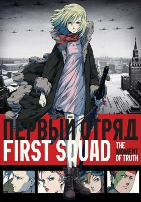 First Squad: The Moment of Truth (Dub)