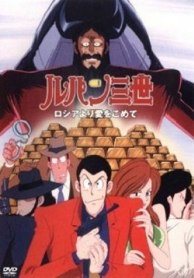 Lupin III: Bank of Liberty