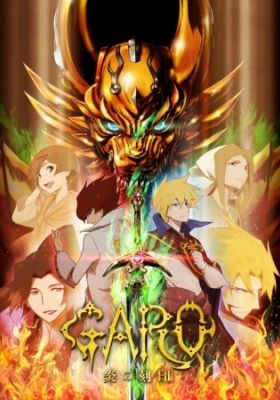 GARO: THE ANIMATION (Dub)