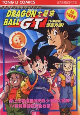 Dragon Ball GT: A Hero's Legacy (Dub)