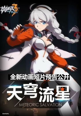Honkai Impact 3 The Animation Meteoric Salvation